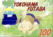 横浜雙葉100期*田舎道のトトロ*