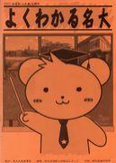 19年度 名古屋大学入学生