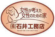 (株)石井工務店