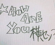 ★How are you 横セン?★