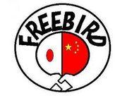 日中交流団体FREEBIRD関東