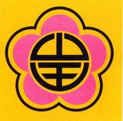 同窓会しようぜ山王小1985〜1986