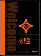 長崎北陽台高校♪6組(21回生)
