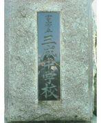三成中学校