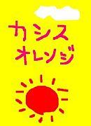 ☆カシスオレンジ☆