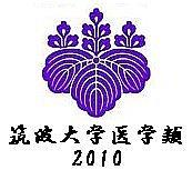 筑波大学医学類2010年入学