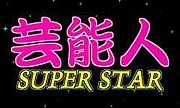 芸能人-SUPER STAR-