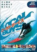 LOCAL BOYS (サーフィン映画)