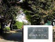 東京都立昭和高校