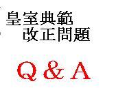 皇室典範改正問題 Q&A