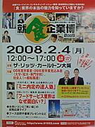 就食企業博2009
