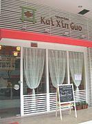 """""""CHA""""Cafe 『Kai Xin Guo』"""