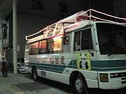 仙台屋・バスのラーメン屋さん