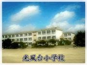 豊能町立 光風台小学校