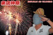 東京GOD祭!!