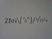ZAN\(^O^)/ザナドゥ