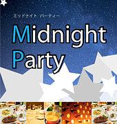 ミッドナイトパーティー