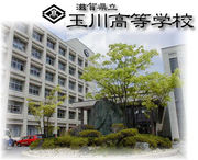 滋賀県立玉川高校