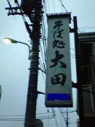 雨の日の太田そばForever