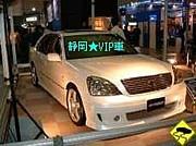 静岡★VIP車