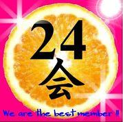 ♡24会♡