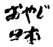 おやじ日本mixi版