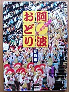 徳島県人会in関東