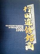 行田進修館1999年卒3年3組!