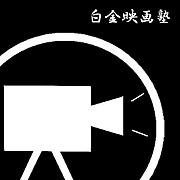 白金映画塾