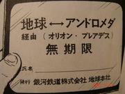松本零士、銀河鉄道999