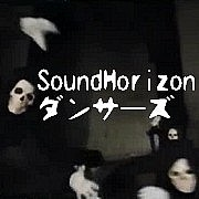 Sound Horizon ダンサーズ