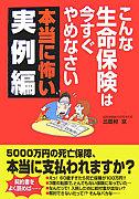 【鹿児島】生命保険に疑問!!