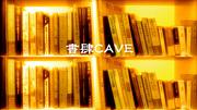 書肆CAVE