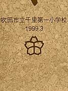 ☆千一・1999☆