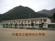 染河内小学校