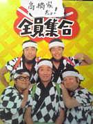 高橋Party