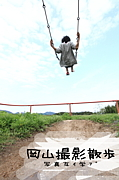 岡山撮影散歩 写真互イ学ブ
