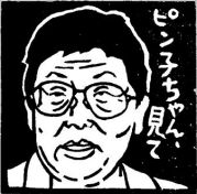 橋田壽賀子(橋田寿賀子)