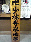 長崎県立大学少林寺拳法部
