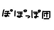 ぽぽっぽ団