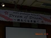 〜KIFL2006年入学〜2008卒業生〜