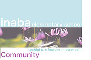 栃木県稲葉小学校