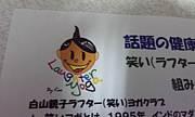 東京白山親子笑いヨガクラブ
