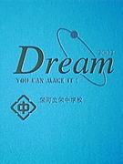 2002年栄町立栄中学校卒業