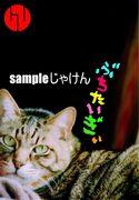 広島弁の詩を描いたポストカード