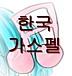 韓国のゴスペルを歌おう GOSPEL