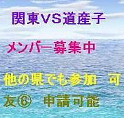 関東 & 道産子サークル