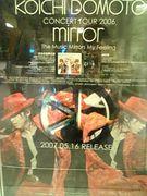 コンサートツアー2006mirror