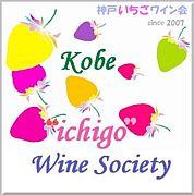 神戸いちごワイン会