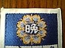 '96晩小